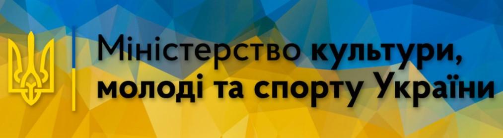Міністерство культури, молоді та спорту України