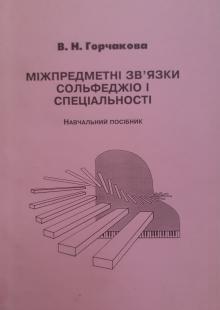 Одеська національна музична академія :: Фотогалерея :: В.Н. Горчакова Міжпредметні звязки сольфеджіо і спеціальності (навчальний посібник)
