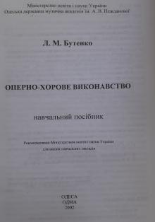 Одеська національна музична академія :: Фотогалерея :: Л.М. Бутенко Оперно-хорове виконавство (навчальний посібник)