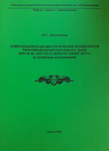 Одеська національна музична академія :: Фотогалерея :: Н. Г. Заболотна Композиційно-драматургічні особливості реформаційної кантати А. Х. Баха BWV № 80 «IEN FESTE BURG IST UNSER GOTT» (до проблеми виконання)