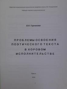 Одеська національна музична академія :: Фотогалерея :: В.Н. Горчакова Проблеми освоєння поетичного тексту в хоровому виконавстві