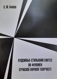 Одеська національна музична академія :: Фотогалерея :: Є.М. Бондар Художньо-стильовий синтез як феномен сучасної хорової творчості