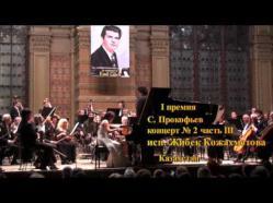 Одеська національна музична академія :: Відеогалерея :: Лауреати VІ Міжнародного конкурсу піаністів пам'яті Еміля Гілельса