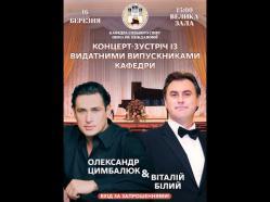 Одесская национальная музыкальная академия :: Видеогалерея :: 16 марта, 15:00, Большой зал ОНМА им. Неждановой